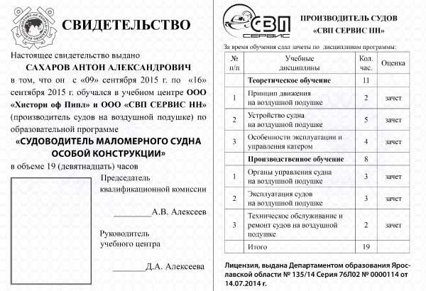 Документ об обучении судно на воздушной подушке